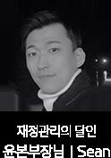 멤버이미지02_윤본부장님