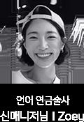 멤버이미지04_신매니저님