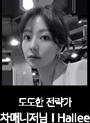 멤버이미지05_차매니저님