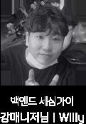 멤버이미지10_강매니저님