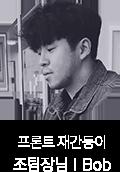 멤버이미지12_조팀장님