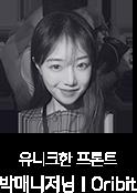 멤버이미지13_박매니저님
