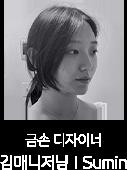 멤버이미지15_김매니저님