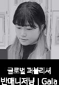 멤버이미지16_반매니저님