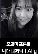 멤버이미지17_박매니저님