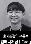 멤버이미지18_김매니저님