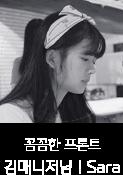 멤버이미지19_김매니저님