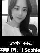 멤버이미지23_신입매니저님