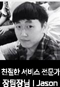 멤버이미지24_장팀장님