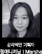 멤버이미지25_정매니저님